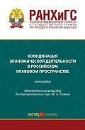 Коллектив Авторов -Координация экономической деятельности в российском правовом пространстве