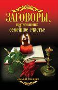 Антонина Соколова - Заговоры, притягивающие семейное счастье