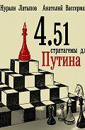 Нурали Латыпов -4.51 стратагемы для Путина