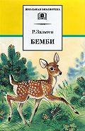 Феликс Зальтен - Бемби
