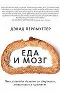 Дэвид Перлматтер -Еда и мозг. Что углеводы делают со здоровьем, мышлением и памятью