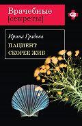 Ирина Градова -Пациент скорее жив