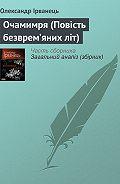 Олександр Ірванець -Очамимря (Повість безврем'яних літ)