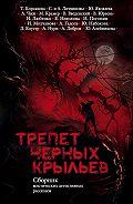 Юлия Набокова -Трепет черных крыльев (сборник)