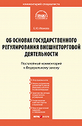Е. Ю. Иванова -Комментарий к Федеральному закону от 8 декабря 2003г.№164-ФЗ «Об основах государственного регулирования внешнеторговой деятельности» (постатейный)