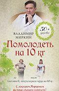 Владимир Миркин -Помолодеть на 10 кг
