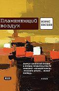 Борис Тимофеевич Евсеев - Пламенеющий воздух
