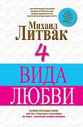Михаил Литвак -4 вида любви