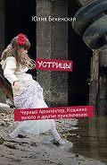 Юлия Бекенская -Устрицы. Черный Архитектор, Кошкино золото и другие приключения
