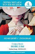 Стефан Цвейг, Е. Перфилова - Немецкий с любовью. Новеллы / Novellen