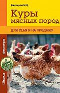 Иван Балашов - Куры мясных пород