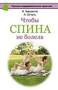 Анатолий Ситель -Чтобы спина не болела