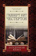 Гилберт Честертон -Загадочная книга (сборник)