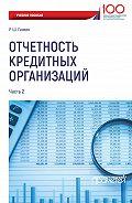 Радмир Шарифьянович Ганеев -Отчетность кредитных организаций. Часть 2