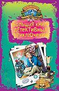 Елена Нестерина - Большая книга детективных приключений (сборник)