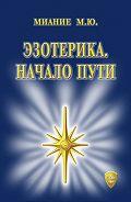 М. Ю. Миание -Эзотерика. Началопути