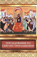 Сборник -Последование ко святому причащению