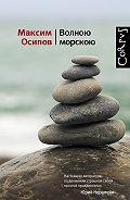 Максим Осипов -Волною морскою (сборник)