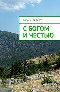Александр Ралот -Сбогом ичестью
