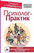 Геннадий Старшенбаум -Психолог-практик. Тренинг профессионального мастерства