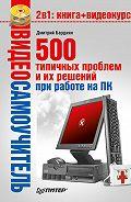 Дмитрий Бардиян -500 типичных проблем и их решений при работе на ПК