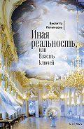 Виолетта Полынцова -Иная реальность, или Власть ключей (сборник)