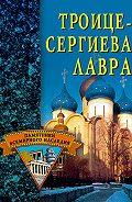 С. О. Ермакова - Троице-Сергиева Лавра
