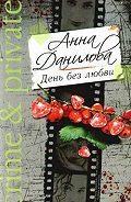 Анна Данилова -День без любви