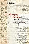 Евгений Фирсов -Т. Г. Масарик в России и борьба за независимость чехов и словаков