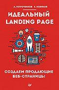 А. Петроченков, Е. Новиков - Идеальный Landing Page. Создаем продающие веб-страницы