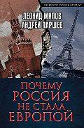Леонид Милов - Почему Россия не стала Европой