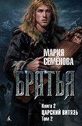 Мария Семёнова -Царский витязь. Том 2