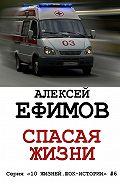 Алексей Ефимов -Спасая жизни