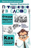 Эдуард Арамаисович Вартаньян -Путешествие в слово
