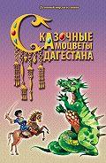 А. Назаревич - Сказочные самоцветы Дагестана