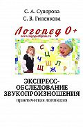 С. Гиленкова -Экспресс-обследование звукопроизношения. Практическая логопедия