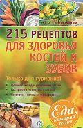 А. А. Синельникова -215 рецептов для здоровья костей и зубов