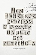 Дмитрий Чернышев -Чем заняться вечером с семьей на даче без интернета. Книга загадок и головоломок