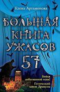 Елена Артамонова -Большая книга ужасов – 57 (сборник)