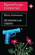Юлия Алейникова -Ей прописали смерть