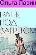 Ольга Лавин -Грань. Под запретом