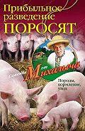 Николай Звонарев - Прибыльное разведение поросят. Породы, кормление, уход