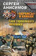 Сергей Анисимов -Гнев терпеливого человека