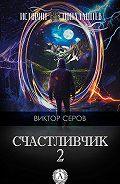 Виктор Серов -Счастливчик-2