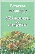 Илья Мельников -Шашлыки и закуски