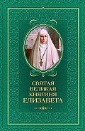 Татьяна Копяткевич -Святая великая княгиня Елизавета