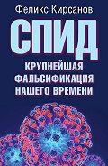 Феликс Кирсанов -СПИД – крупнейшая фальсификация нашего времени