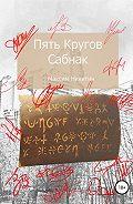 Максим Никитин -Пять Кругов. Сабнак