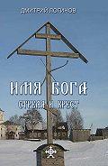 Дмитрий Логинов -Стрела и крест