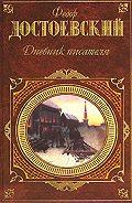 Федор Достоевский -Дневник писателя